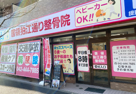 国領狛江通り整骨院の受付時間