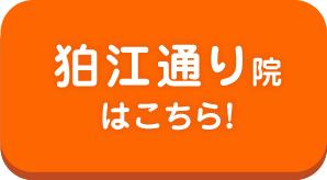 国領狛江通り整骨院
